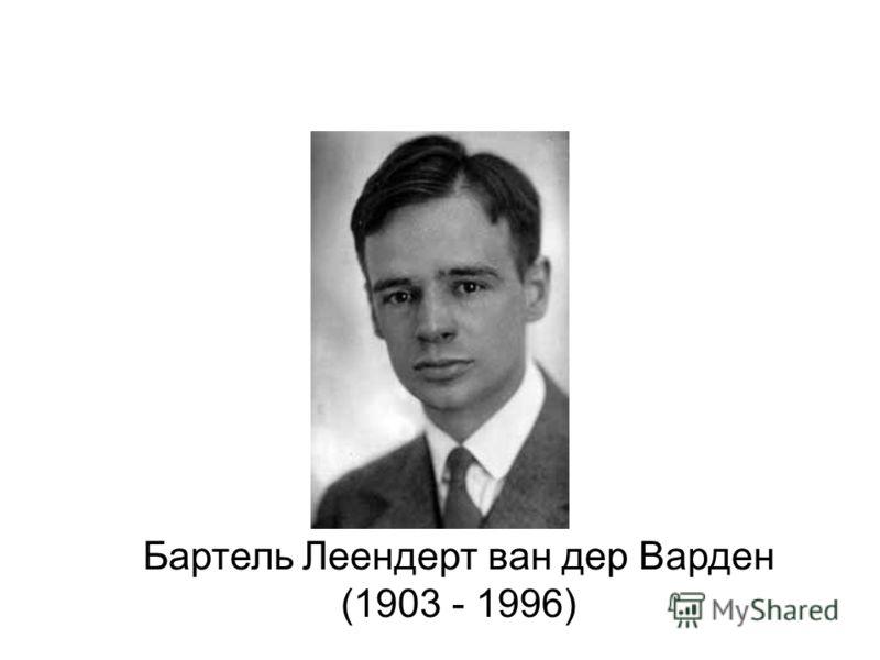 Бартель Леендерт ван дер Варден (1903 - 1996)
