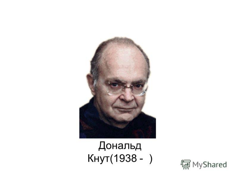 Дональд Кнут(1938 - )