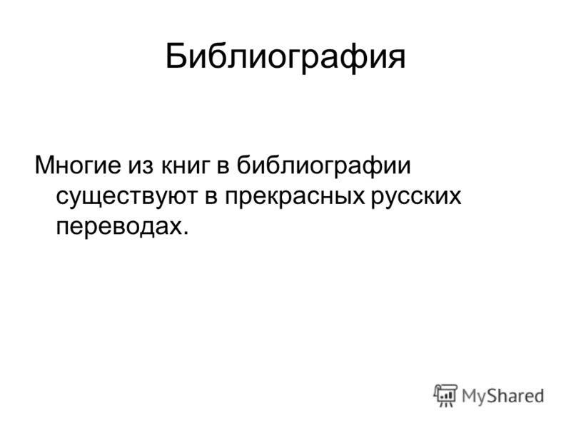 Библиография Многие из книг в библиографии существуют в прекрасных русских переводах.