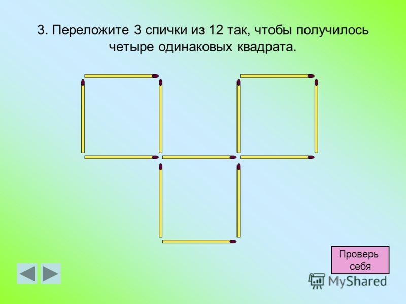игры со спичками - фото 11