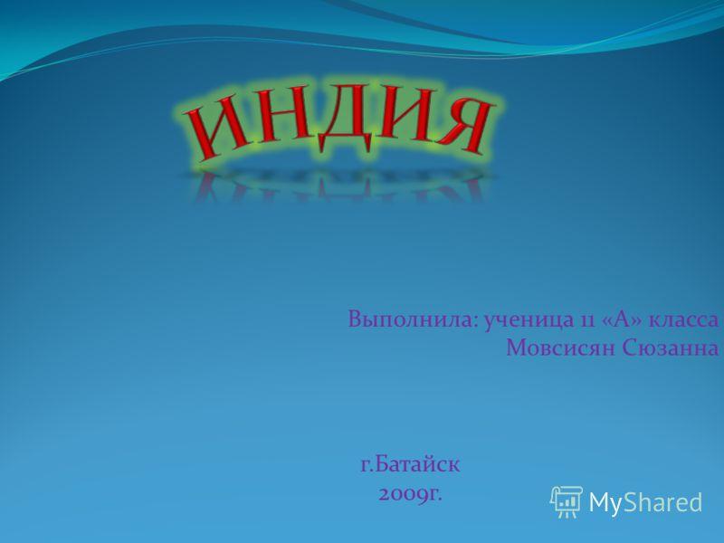 Выполнила: ученица 11 «А» класса Мовсисян Сюзанна г.Батайск 2009г.