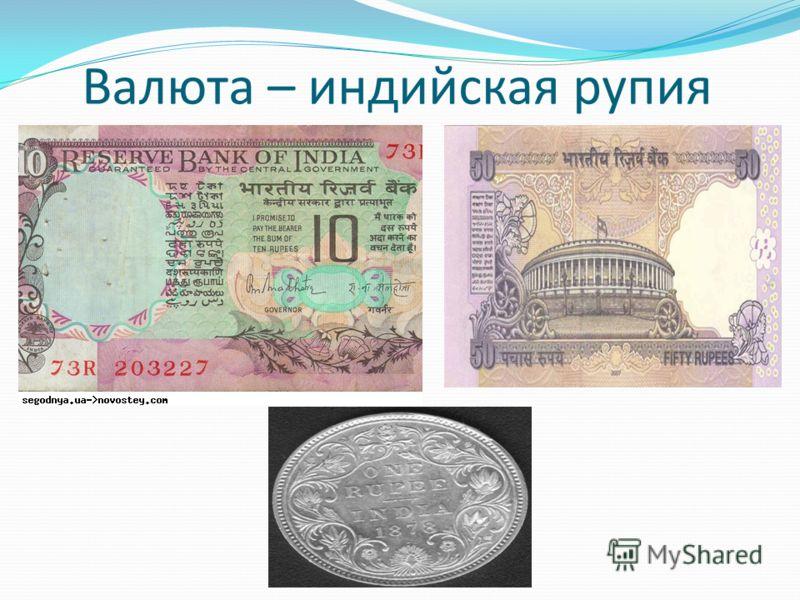 Валюта – индийская рупия