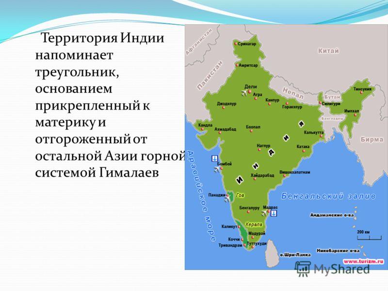 Территория Индии напоминает треугольник, основанием прикрепленный к материку и отгороженный от остальной Азии горной системой Гималаев