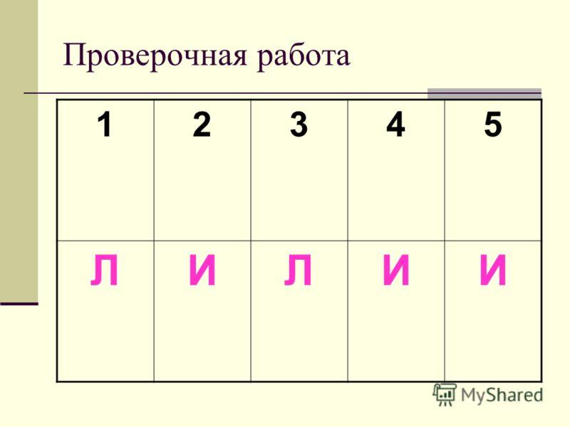 Теорема синусов 1.Для данного треугольника справедливо равенство 1.а: sin B = b: sin А 2. а: sin А = b: sin В 3.а:в=sin А : sin В 4. нет правильного ответа 2.Квадрат стороны треугольника равен сумме квадратов двух других сторон. Эта сторона лежит нап