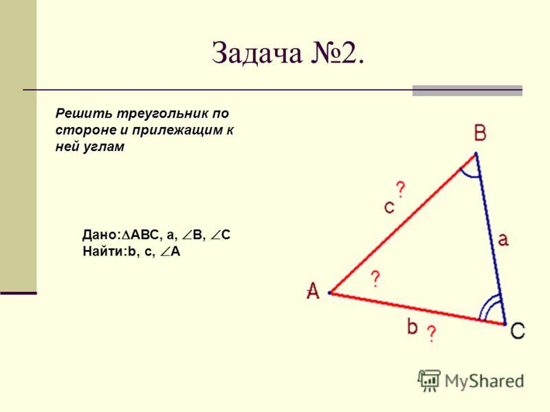 Задача 1. Решение 1. По т. косинусов находим 2.По т. косинусов находим А находим с помощью таблицы 3. В=180º - А - С