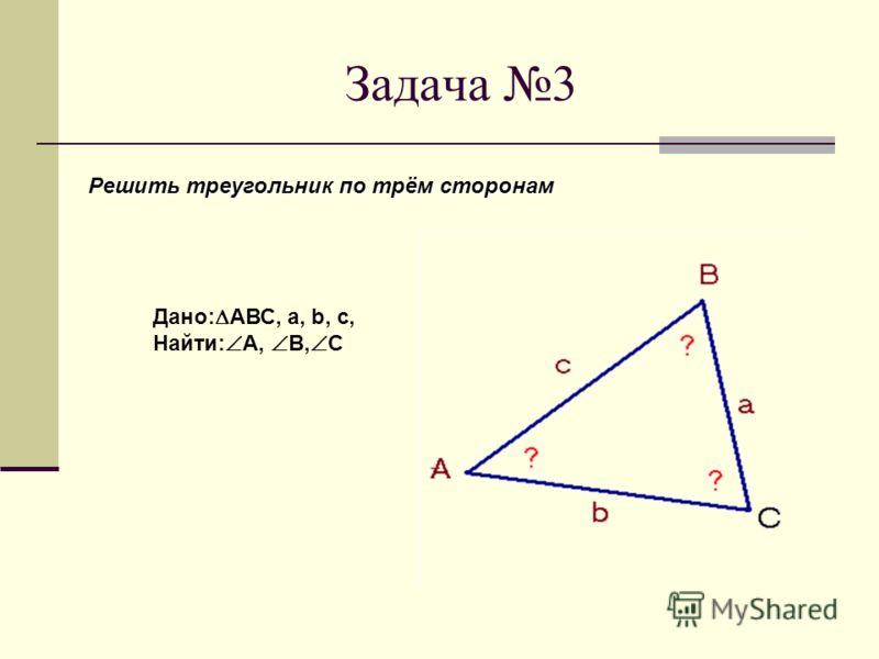 Задача 2. Решение. 1. А=180º- В- С. 2. С помощью т. синусов