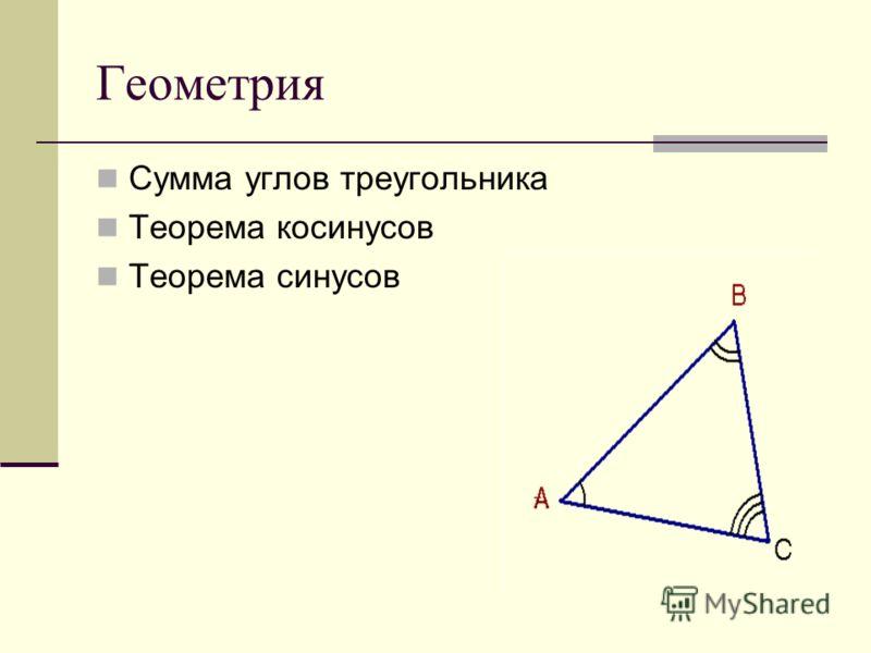 Решение треугольников Учитель: учитель математики МОУ- СОШ 2 Корбукова Татьяна Алексеевна