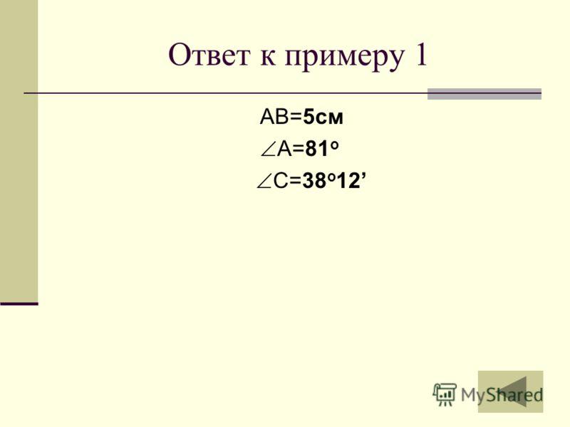 Решение примеров Пример 3 Решить треугольник АВС, если ВС=14 см, АС=18см, АВ=20см. Дано: АВС, ВС=14 см,АС=18см, АВ=20см. Найти: АВ, А, С. Ответ далее