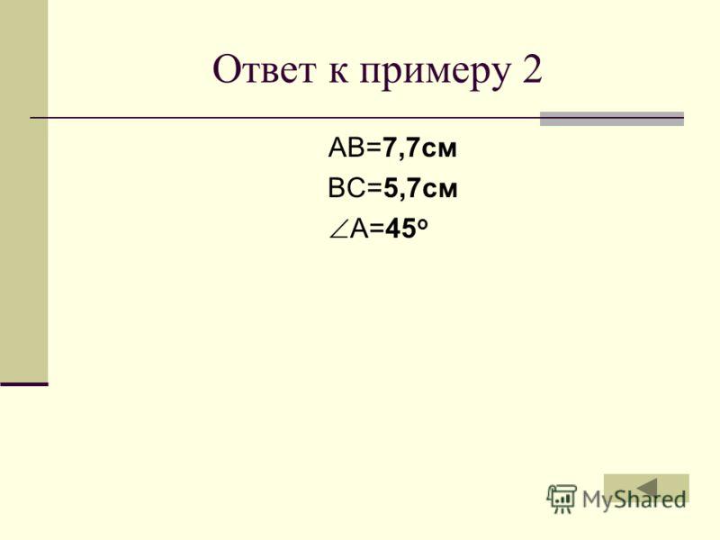 Ответ к примеру 1 АВ=5см А=81 о С=38 o 12