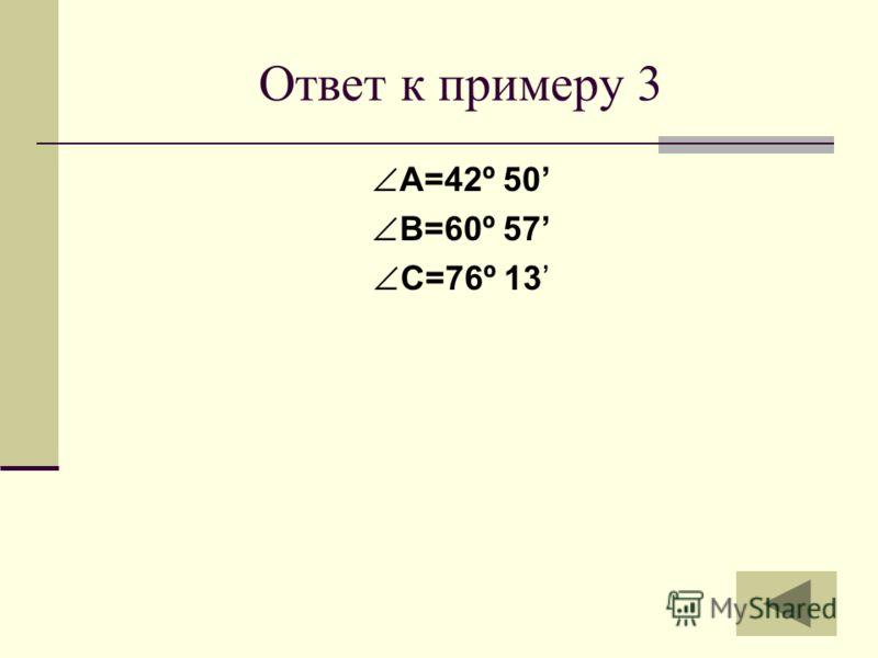 Ответ к примеру 2 АВ=7,7см ВС=5,7см А=45 о