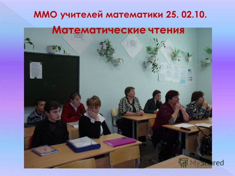 ММО учителей математики 25. 02.10. Математические чтения