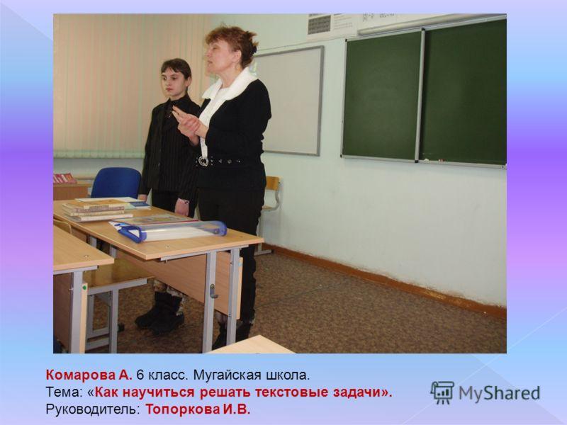 Комарова А. 6 класс. Мугайская школа. Тема: «Как научиться решать текстовые задачи». Руководитель: Топоркова И.В.