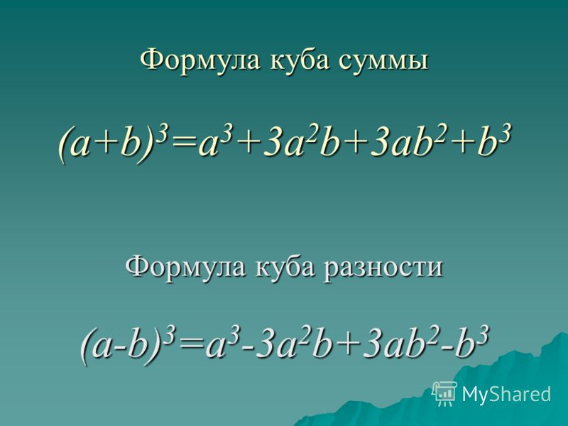 формула a-b в кубе