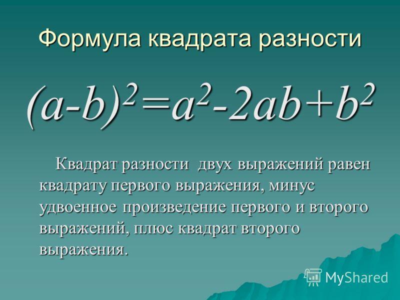 Формула квадрата разности (a-b) 2 =а 2 -2ab+b 2 Квадрат разности двух выражений равен квадрату первого выражения, минус удвоенное произведение первого и второго выражений, плюс квадрат второго выражения. Квадрат разности двух выражений равен квадрату