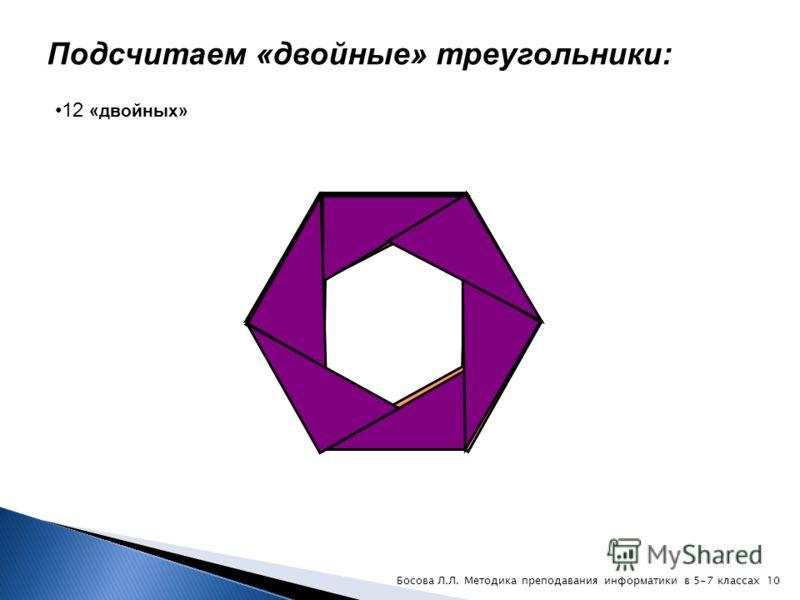 Подсчитаем самые маленькие треугольники: 12 маленьких 9Босова Л.Л. Методика преподавания информатики в 5-7 классах