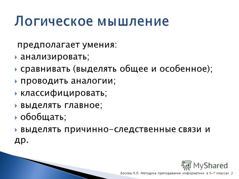 Босова Людмила Леонидовна akulll@mail.ru