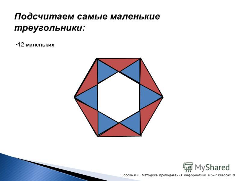 Сколько треугольников в фигуре, изображенной на рисунке? 8Босова Л.Л. Методика преподавания информатики в 5-7 классах