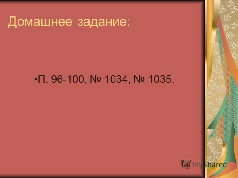 Домашнее задание: П. 96-100, 1034, 1035.