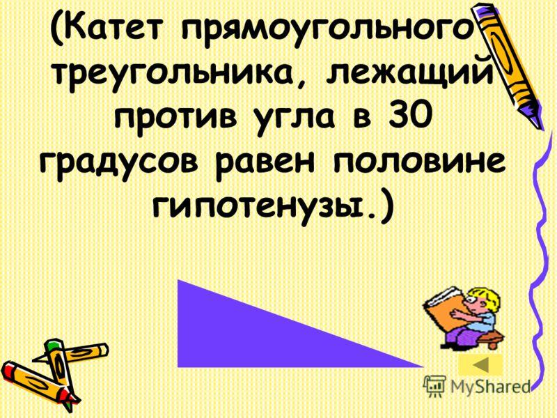(Сумма углов треугольника равна 180 градусов.)