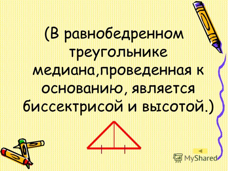 1.Теорема о трех тропинках, ведущих в одну сторону.Теорема о трех тропинках, ведущих в одну сторону. 2.Теорема о единстве противоположностей.Теорема о единстве противоположностей. 3.Теорема об определении родственных отношений.Теорема об определении