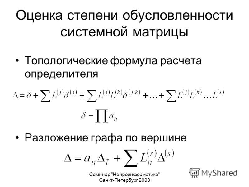 Семинар Нейроинформатика Санкт-Петербург 2008 11 Оценка степени обусловленности системной матрицы Топологические формула расчета определителя Разложение графа по вершине