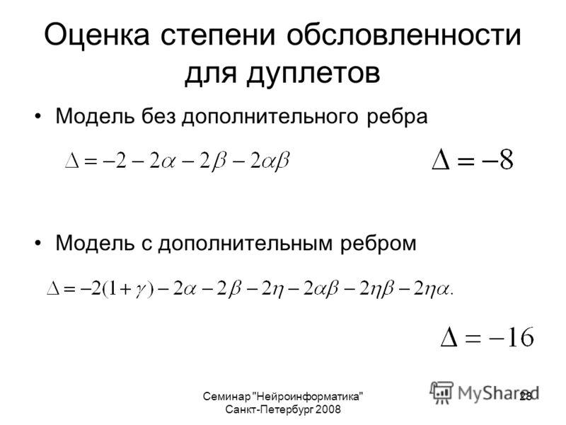 Семинар Нейроинформатика Санкт-Петербург 2008 28 Оценка степени обсловленности для дуплетов Модель без дополнительного ребра Модель с дополнительным ребром