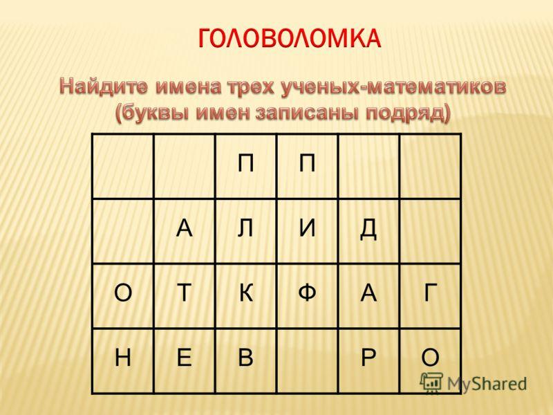 ПП АЛИД ОТКФАГ НЕВ РО
