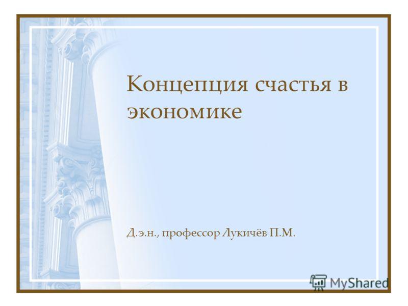 Концепция счастья в экономике Д.э.н., профессор Лукичёв П.М.