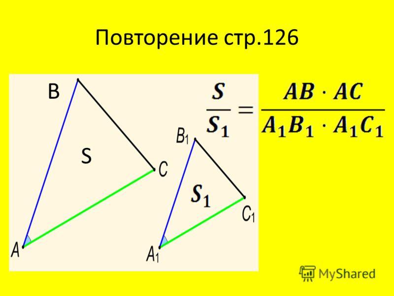 Повторение стр.126 В S