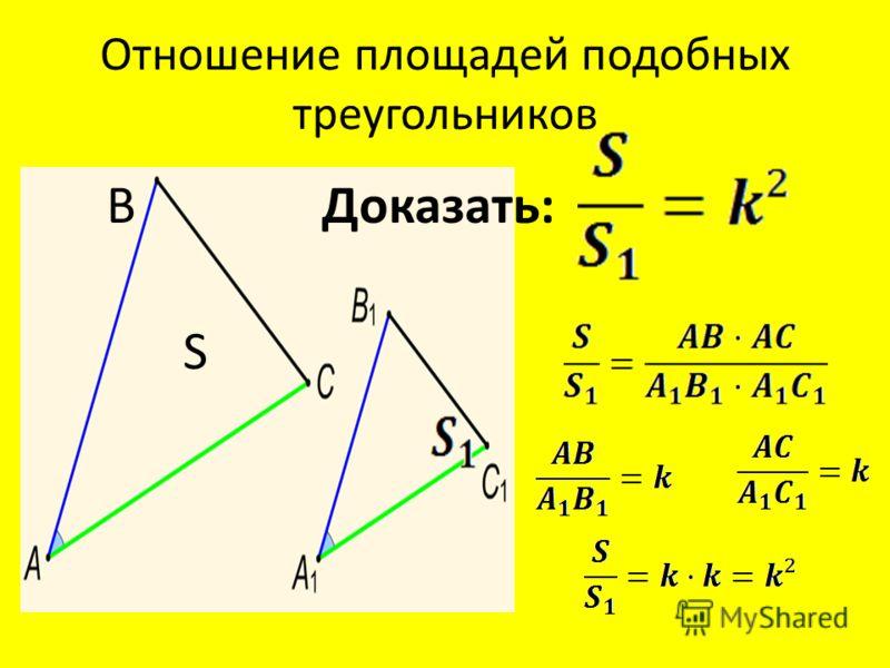 Отношение площадей подобных треугольников В S Доказать: