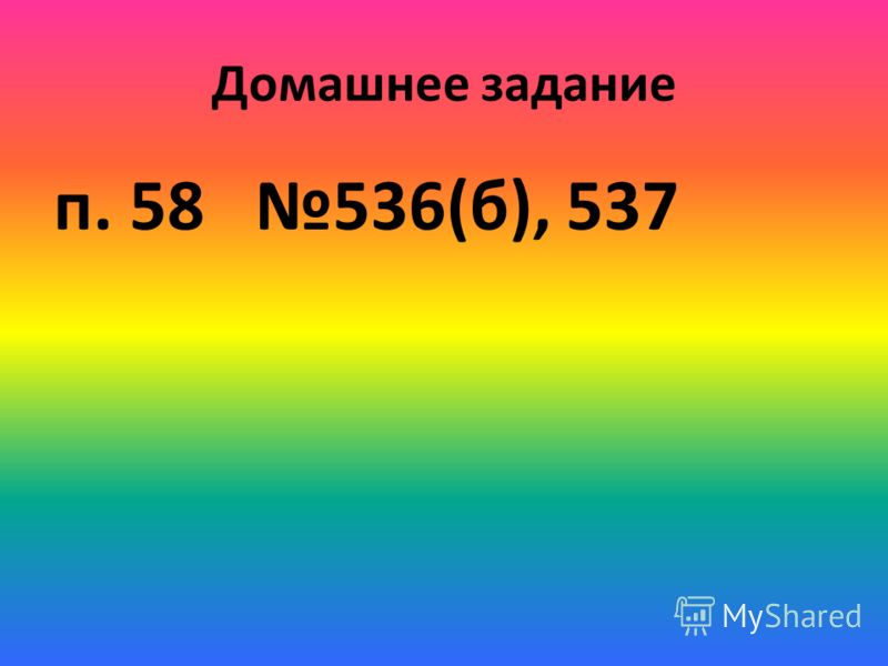 Домашнее задание п. 58 536(б), 537
