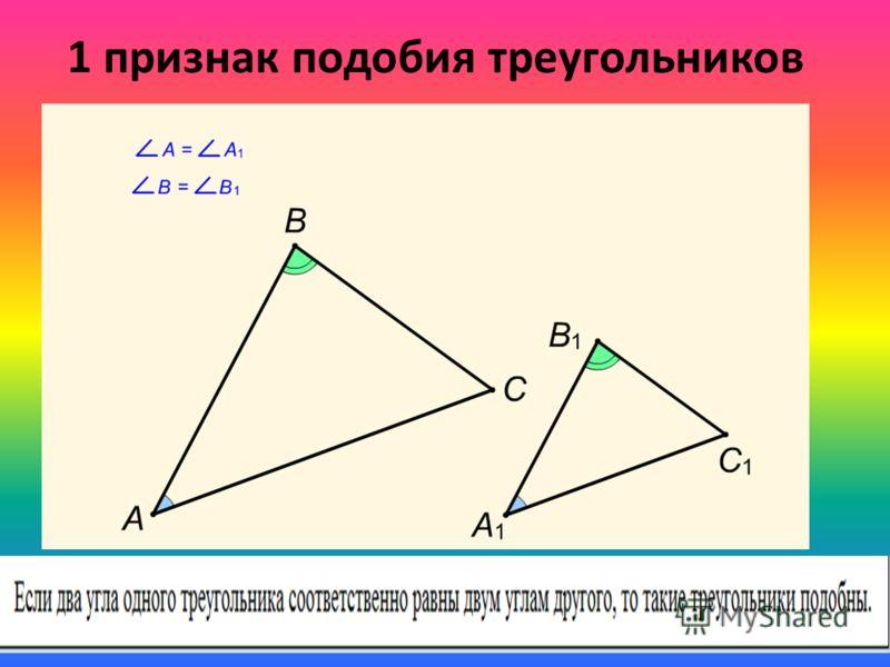 1 признак подобия треугольников
