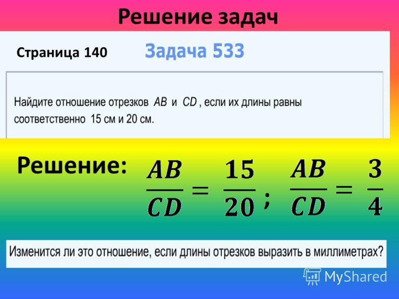 Решение задач Страница 140 Решение: ;