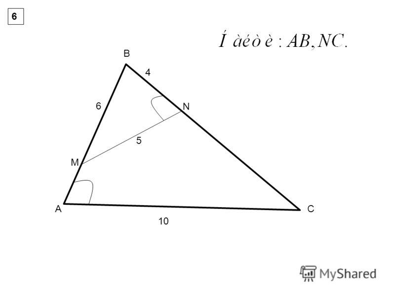 6 А М В N C 10 5 4 6