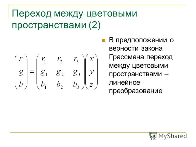Переход между цветовыми пространствами (2) В предположении о верности закона Грассмана переход между цветовыми пространствами – линейное преобразование