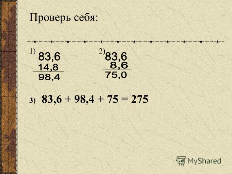 Одна из сторон треугольника равна 83,6 см, вторая на 14,8 см длиннее первой, а третья на 8,6 см короче первой. Найдите периметр этого треугольника. Р = 181,6 Р = 257 Р = 149,4181,6257149,4