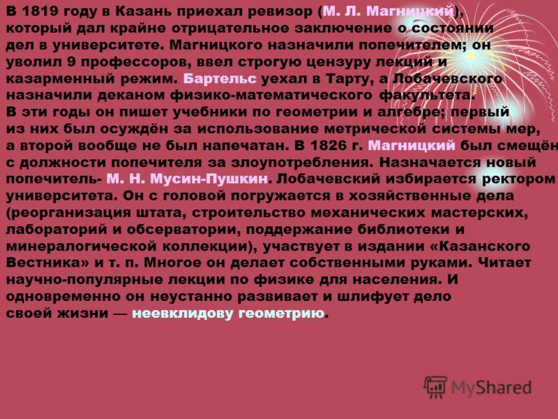 В 1819 году в Казань приехал ревизор (М. Л. Магницкий), который дал крайне отрицательное заключение о состоянии дел в университете. Магницкого назначили попечителем; он уволил 9 профессоров, ввел строгую цензуру лекций и казарменный режим. Бартельс у