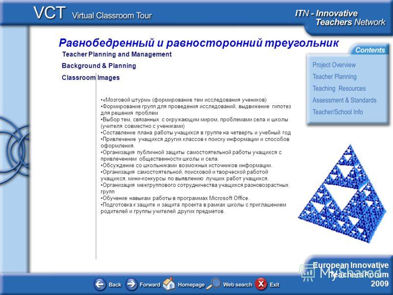 Равнобедренный и равносторонний треугольник European Innovative Teachers Forum 2009 Teacher Planning and Management Background & Planning Classroom Images «Мозговой штурм» (формирование тем исследования учеников) Формирование групп для проведения исс