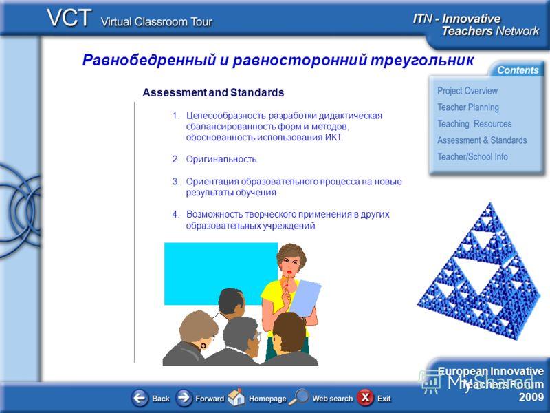 Равнобедренный и равносторонний треугольник European Innovative Teachers Forum 2009 Assessment and Standards 1.Целесообразность разработки дидактическая сбалансированность форм и методов, обоснованность использования ИКТ. 2.Оригинальность 3.Ориентаци