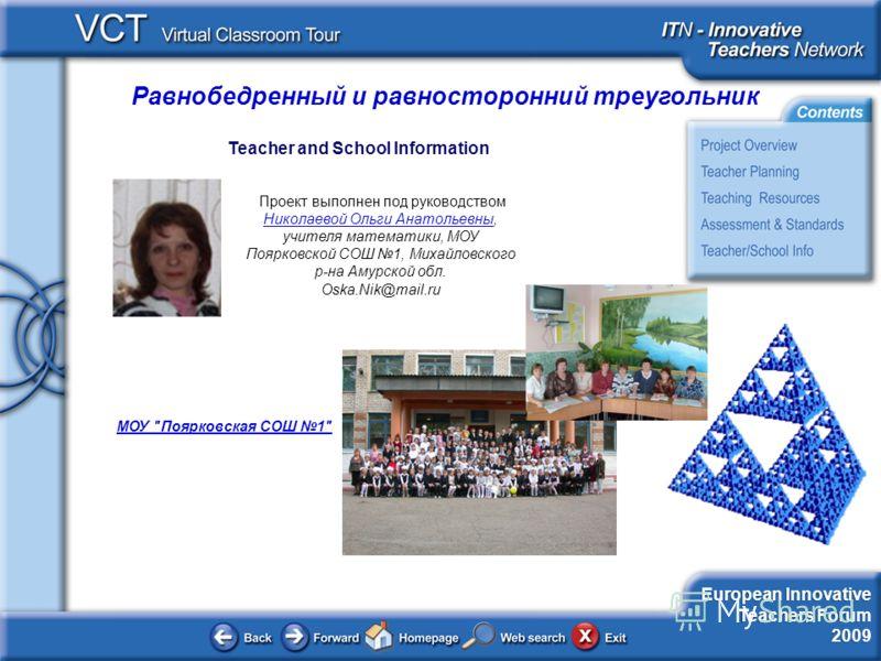 Равнобедренный и равносторонний треугольник European Innovative Teachers Forum 2009 Teacher and School Information МОУ