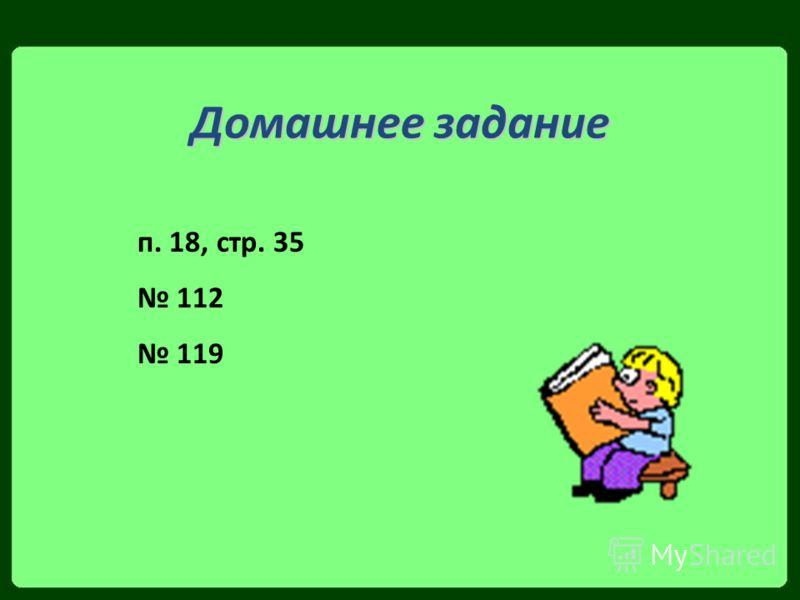 Домашнее задание п. 18, стр. 35 112 119