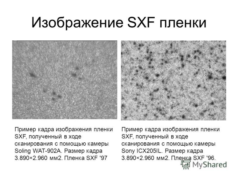 Изображение SXF пленки Пример кадра изображения пленки SXF, полученный в ходе сканирования с помощью камеры Soling WAT-902A. Размер кадра 3.890×2.960 мм2. Пленка SXF '97 Пример кадра изображения пленки SXF, полученный в ходе сканирования с помощью ка