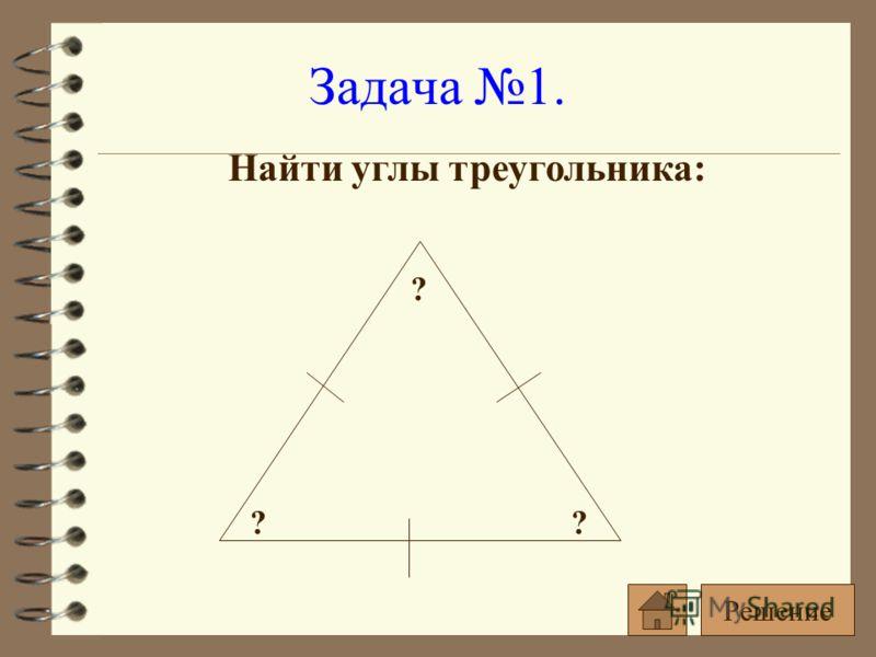 Найти углы треугольника: Задача 1. ?? ? Решение