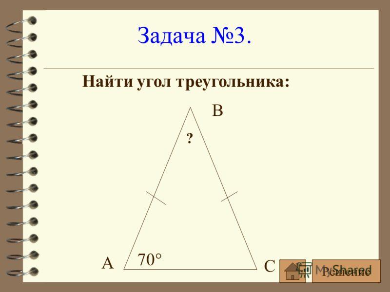 Задача 3. Найти угол треугольника: 70° ? А С В Решение