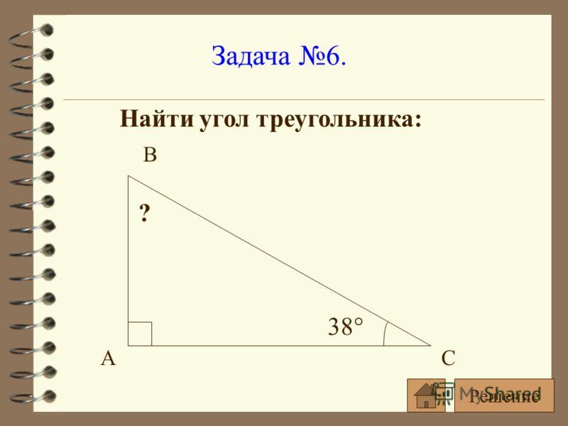 Задача 6. Найти угол треугольника: 38° ? АС В Решение