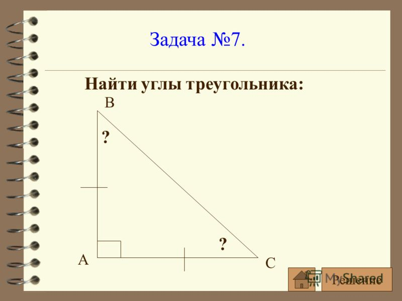 Задача 7. Найти углы треугольника: ? ? А С В Решение
