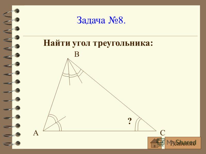 Задача 8. Найти угол треугольника: ? АС В Решение