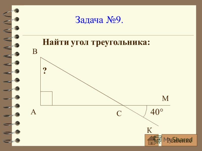 Задача 9. Найти угол треугольника: 40° ? А С В К М Решение