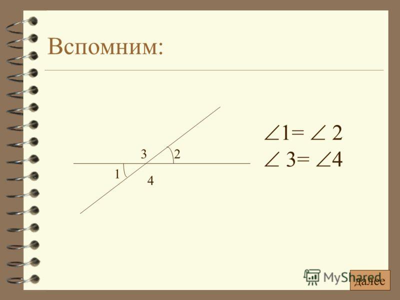 Вспомним: 1 23 4 1= 2 3= 4 далее