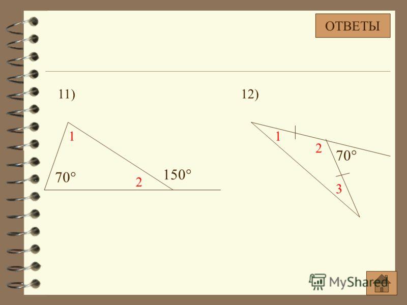 11) 150° 70° 1 2 12) 70° 1 2 3 ОТВЕТЫ